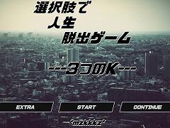 選択肢で人生脱出ゲーム ---3つのK---