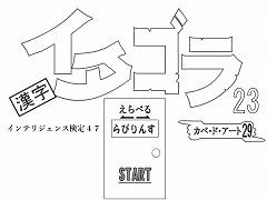 選べる!イタゴラ23 or インテリ検47
