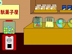 Escape from 駄菓子屋