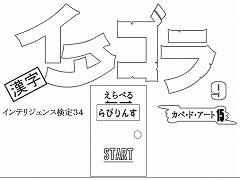 選べる!イタゴラ9 or インテリ検34