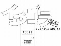 イタゴラインテリ検29