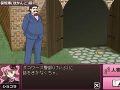 探偵ショコラとティアラの涙