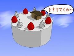 吉田なロボとケーキとワタクシ
