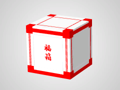 福箱2020