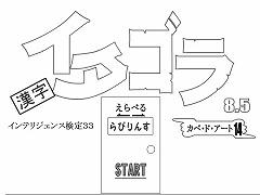 5 or インテリ検33