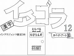 選べる!イタゴラ12 or インテリ検36