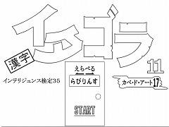 選べる!イタゴラ11 or インテリ検35