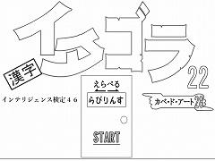 選べる!イタゴラ22 or インテリ検46