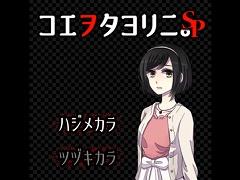 コエヲタヨリニ。SP 脱出ゲーム/声×脱出