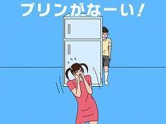 冷蔵庫のプリン食べられた - 脱出ゲーム