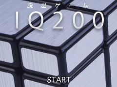 脱出ゲーム IQ200