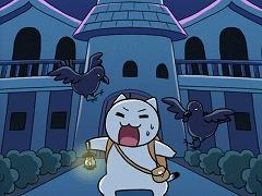 脱出ゲーム:白ネコの大冒険~不思議な館編~