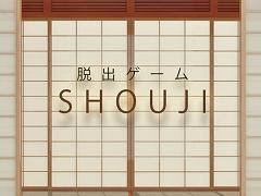 脱出ゲーム SHOUJI