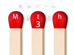 脱出ゲーム Match3