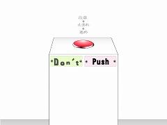 脱出ゲーム 絶対に押してはいけないボタン