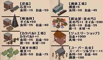 建物リスト3