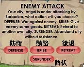 敵から宣戦布告
