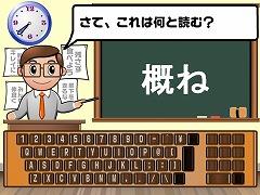 タイピング 難読漢字