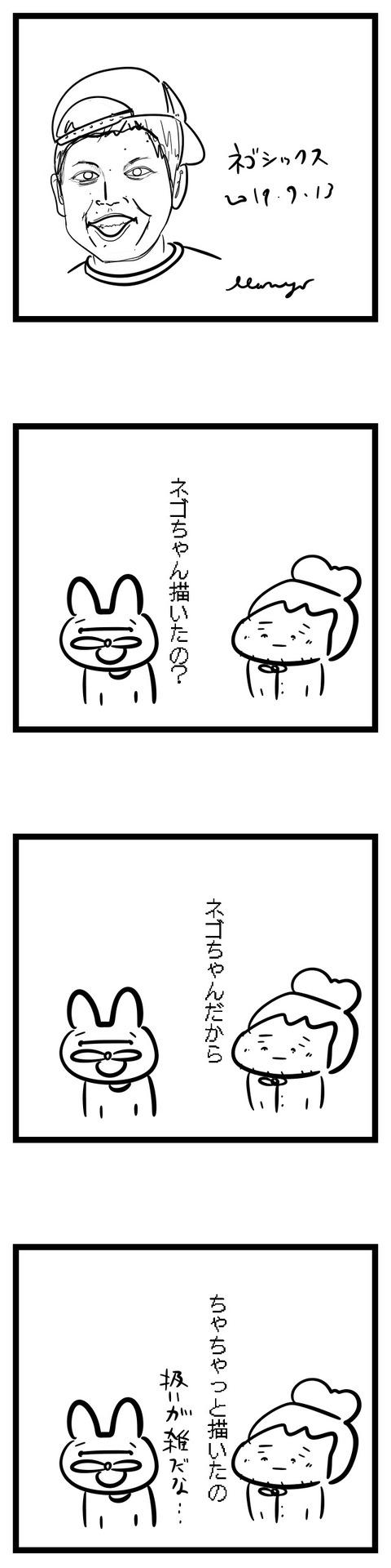 71似顔絵ネゴシックス
