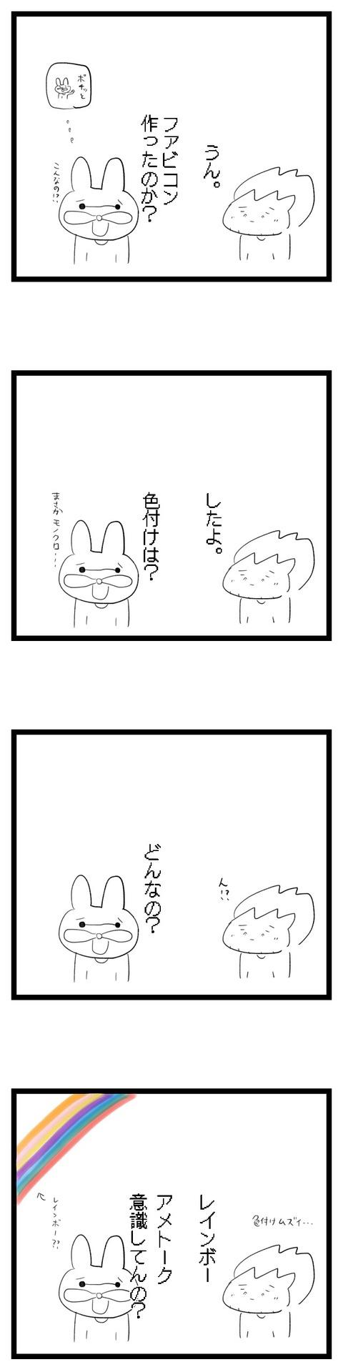 9ファビコン作成
