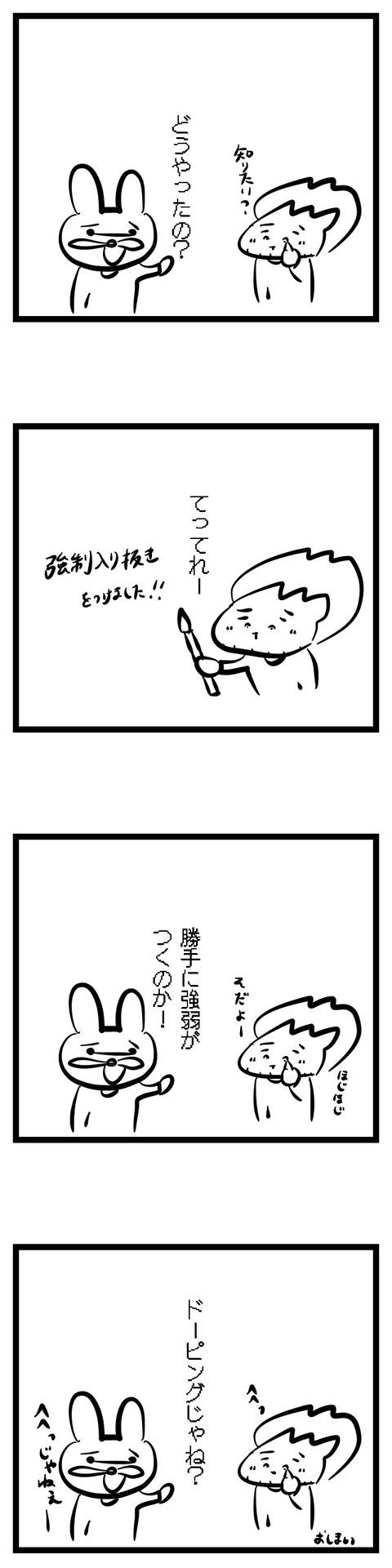 15強制入り抜き②