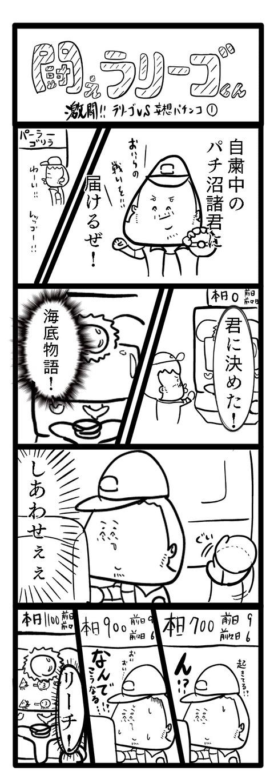 その2妄想パチ1
