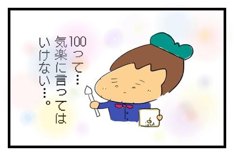 10アイキャッチ