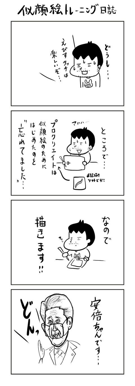 トレーニング1安倍ちゃん