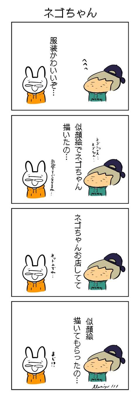 75ネゴちゃんイラスト 2