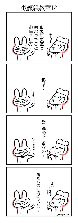 82似顔絵教室③
