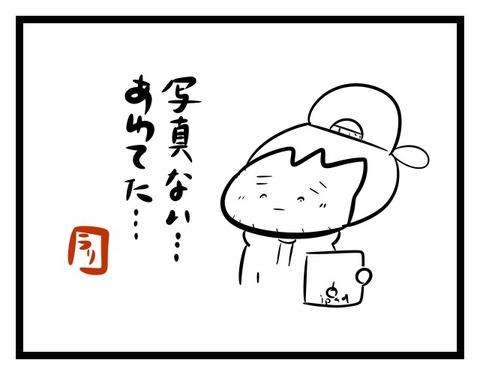 75ネゴちゃんイラスト4