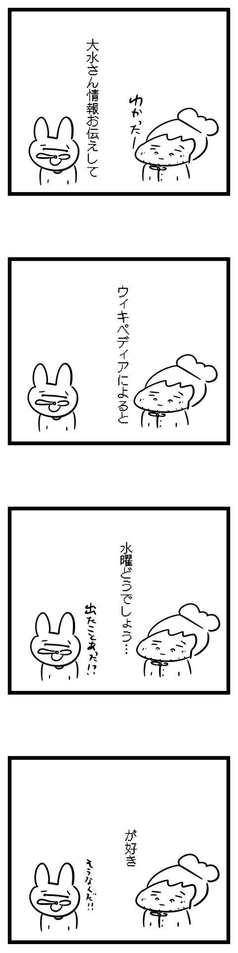 48似顔絵ラバーガール2