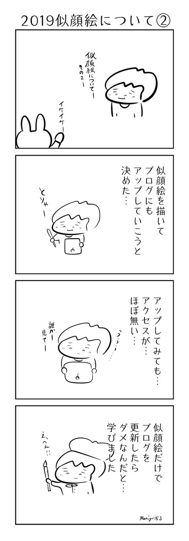 153似顔絵について