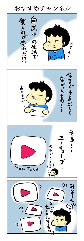 205おすすめチャンネル