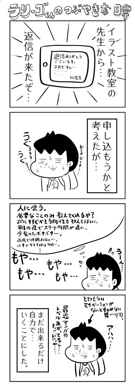 ラリ粒13