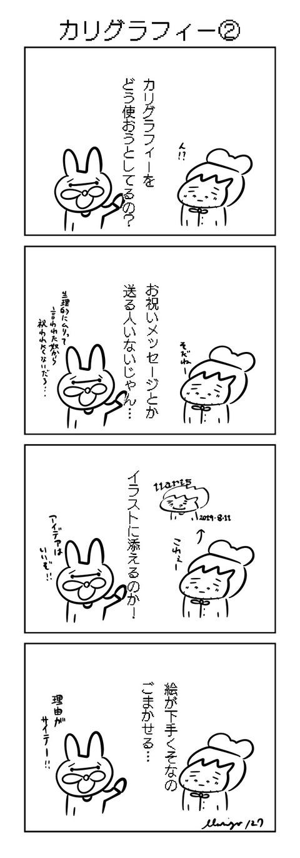 80カリグラフィー②