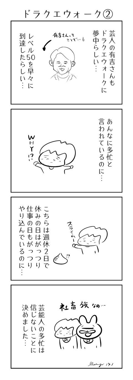 141ドラクエ②