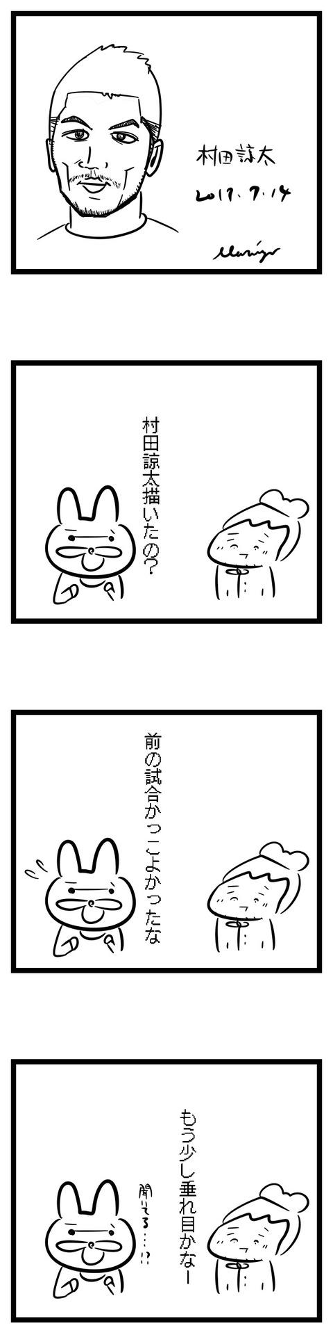72似顔絵村田諒太