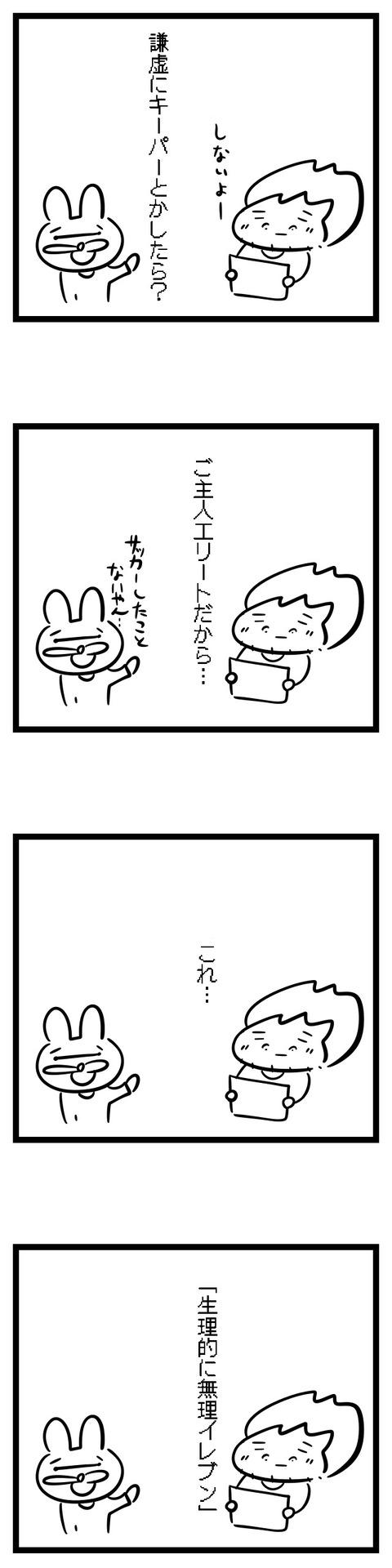 65イレブン2