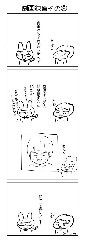 81劇画調練習その②