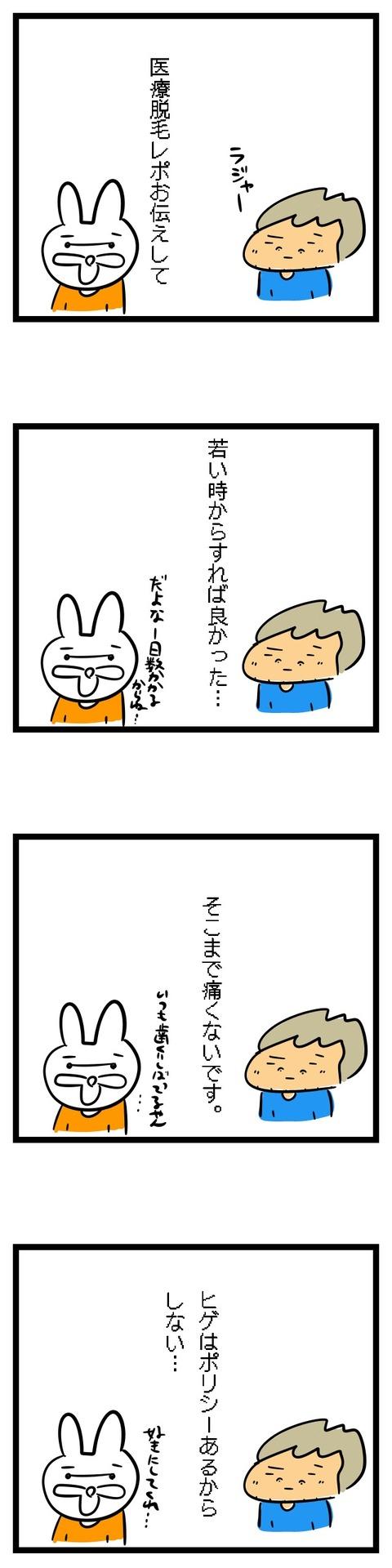 61医療脱毛レポ③2