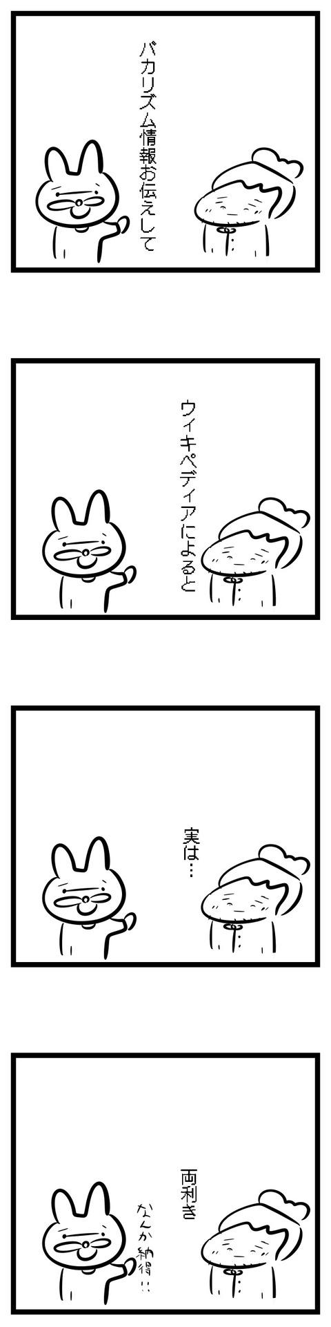 68似顔絵バカリズム2