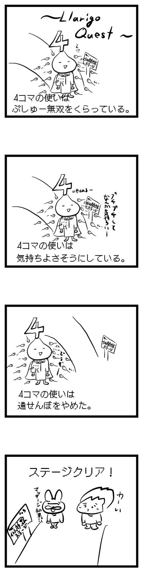 12ラリーゴクエスト2