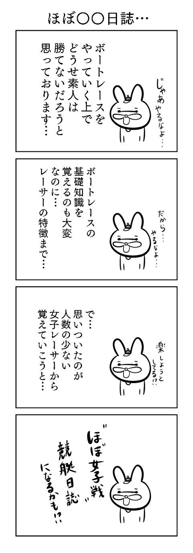 ほぼ〇〇日誌