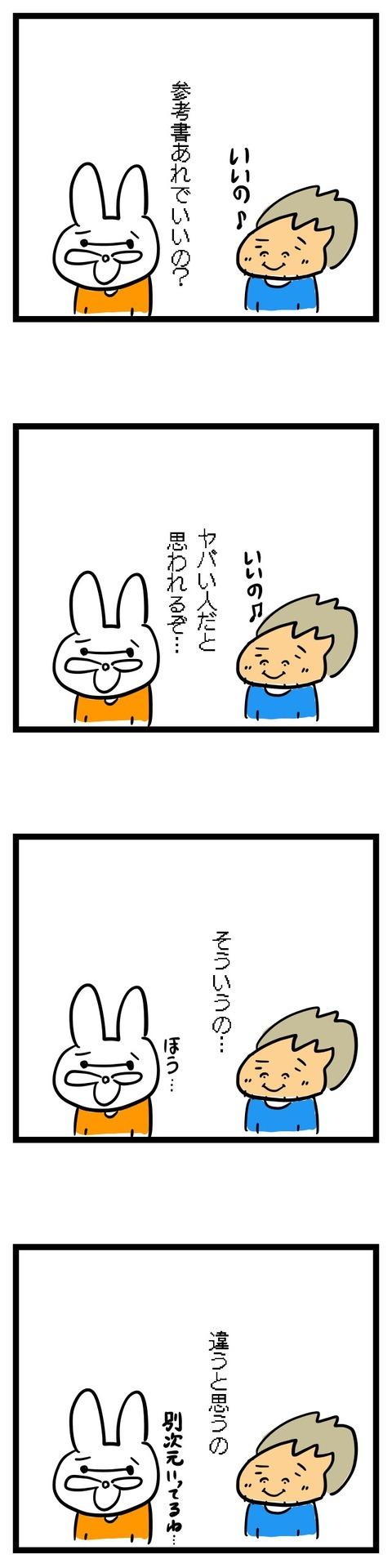 35コピック③