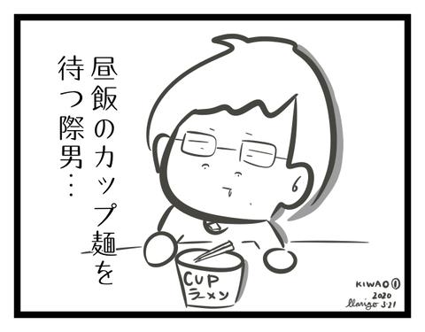 1カップ麺