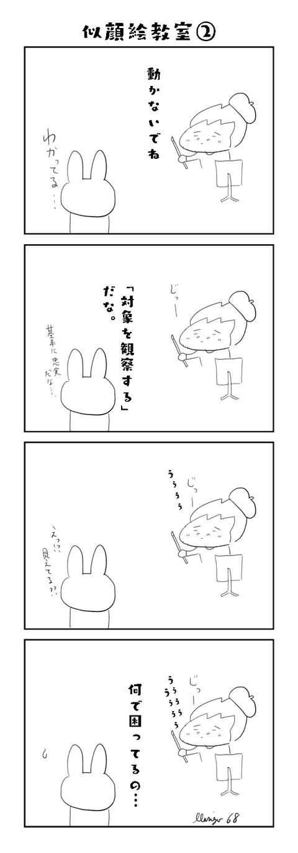 68似顔絵教室②