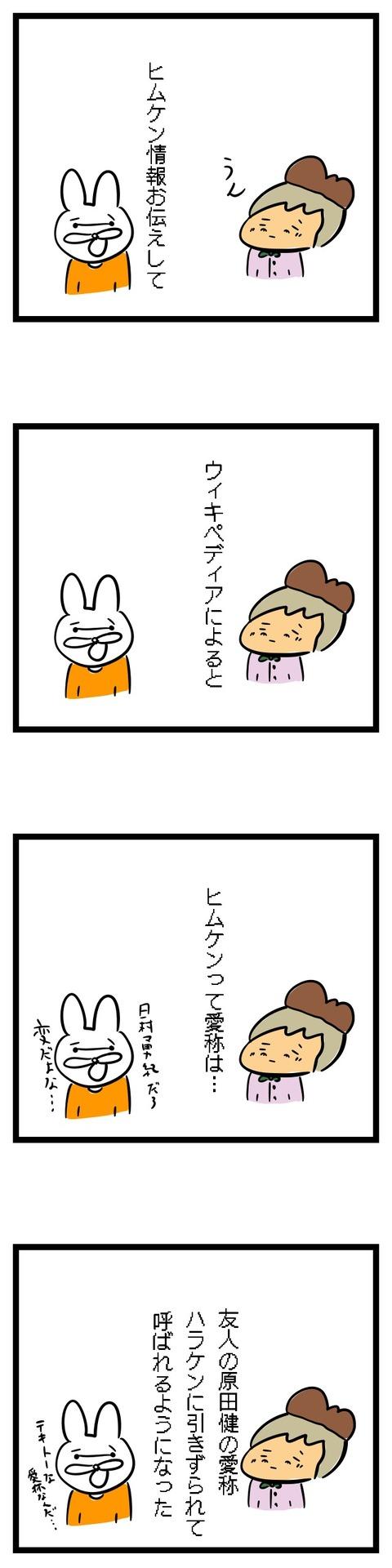 39似顔絵日村