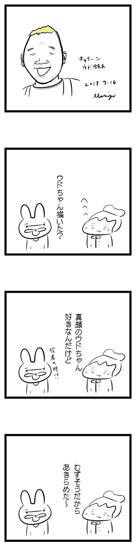 73似顔絵ウドちゃん