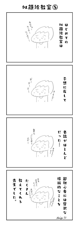 73似顔絵教室⑤